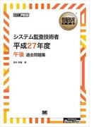 [ワイド版]情報処理教科書 システム監査技術者 平成27年度 午後 過去問題集