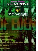 エデンの祭壇(下)(扶桑社ミステリー)
