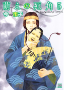 萌えの死角 5(花恋)