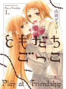 ともだちごっこ (1)(バーズコミックス スピカコレクション)