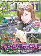 月刊アームズマガジン2016年11月号(月刊アームズマガジン)