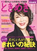 ときめき 2016 秋冬号(別冊家庭画報)