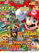 てれびげーむマガジン November 2016(エンターブレインムック)