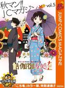 秋マン!! JCマガジン vol.5