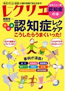 レクリエ 2016年特別号(レクリエ)