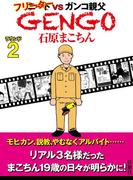 GENGO ラウンド2(SPA! comics)