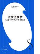 低欲望社会 ~「大志なき時代」の新・国富論~(小学館新書)(小学館新書)