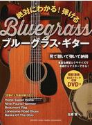 絶対にわかる!弾けるブルーグラス・ギター 見て聴いて弾いて納得 豊富な練習エクササイズで基礎からマスターできる!