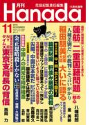 月刊Hanada2016年11月号
