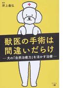 獣医の手術は間違いだらけ 犬の「自然治癒力」を活かす治療