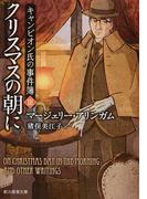 クリスマスの朝に キャンピオン氏の事件簿 3