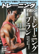 トレーニングマガジン Vol.47 特集トレーニングプラン