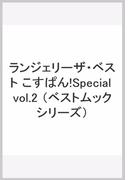 ランジェリーザ・ベスト こすぱん!Special vol.2