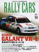 RALLY CARS 14 MITSUBISHI GALANT VR−4