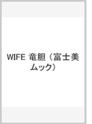 WIFE 竜胆