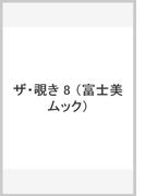 ザ・覗き Part.8