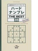 ハードナンプレTHE BEST 上級者向けナンバープレース 35