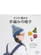 さくさく編める手編みの帽子 シンプルで使いやすいデザイン26点