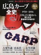 広島カープ全史 1950−2016 25年ぶりの歓喜から新たなる黄金時代が始まる! 完全保存版