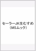 セーラーJK生ぬすめ 付属資料:DVD-VIDEO(1枚)