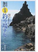 北海道の海岸特選釣り場ナビ
