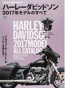 ハーレーダビッドソン2017年モデルのすべて