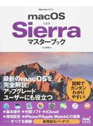 macOS Sierraマスターブック 基本からさまざまな連携までmacOSシエラを網羅