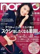 non-no (ノンノ) 2016年 12月号 [雑誌]