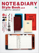 NOTE&DIARY Style Book Vol.5