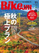 BikeJIN/培倶人 2016年11月号 Vol.165
