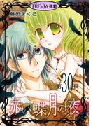 赤い蝶月の夜『フレイヤ連載』 30話(フレイヤコミックス)