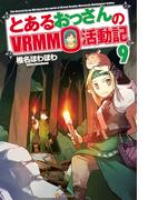 とあるおっさんのVRMMO活動記9(アルファポリス)