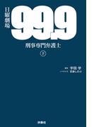 99.9-刑事専門弁護士-(下)(扶桑社BOOKS)