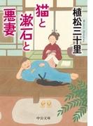 猫と漱石と悪妻(中公文庫)