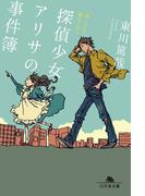 探偵少女アリサの事件簿 溝ノ口より愛をこめて(幻冬舎文庫)