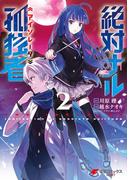 絶対ナル孤独者2(電撃コミックスNEXT)