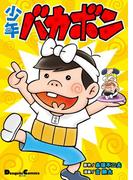 少年バカボン(電撃コミックスEX)