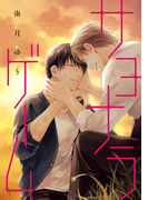 サヨナラゲーム(ディアプラス・コミックス)
