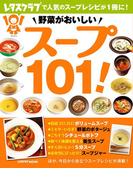 野菜がおいしい スープ101!(レタスクラブMOOK)