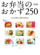 お弁当のおかず250(レタスクラブMOOK)