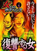 女たちのサスペンス vol.4復讐する女(家庭サスペンス)