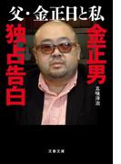 父・金正日と私 金正男独占告白(文春文庫)