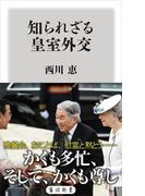 知られざる皇室外交(角川新書)