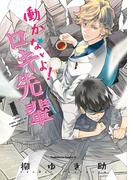 【全1-2セット】働かないよ!ロキ先輩(角川コミックス・エース)
