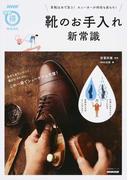 靴のお手入れ新常識 革靴は水で洗う!スニーカーが何倍も長もち!