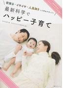 最新科学でハッピー子育て 夜泣き・イヤイヤ・人見知りにも理由があった! NHKスペシャル ママたちが非常事態!?