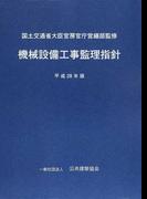機械設備工事監理指針 平成28年版