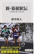 新・箱根駅伝 5区短縮で変わる勢力図 (角川新書)