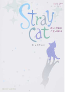 Stray cat 迷い子猫のご主人様は