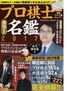 プロ棋士カラー名鑑 将棋ファン必携の永久保存版!! 2017